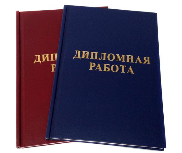 Прошивка и переплет дипломов в Брянске Дипломная работа
